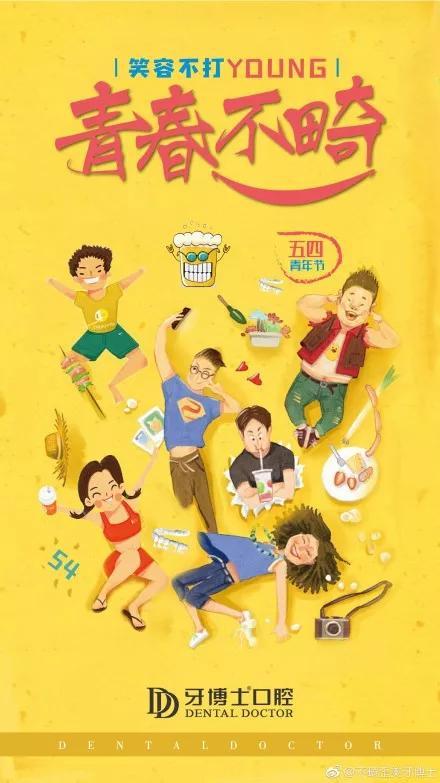 五四青年节海报设计借势-西安中善品牌设计有限公司